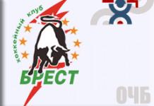 ОЧБ: ХК «Брест» покинули сразу семь хоккеистов