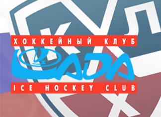 КХЛ: «Лада» нанесла «Югре» пятое поражение подряд