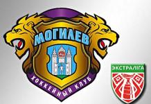 ЧБ: «Могилев» покинули лучший бомбардир, снайпер и самый результативный защитник