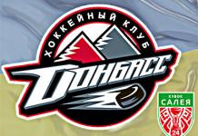 Кубок Салея (А): «Донбасс» с крупным счетом обыграл «Металлург»