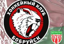 «БХ»: В «Бобруйск-Арене» прошла презентация ХК «Бобруйск»