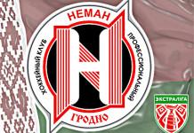 Высшая лига: «Неман-2» с уверенным счетом обыграл «Лиду-2»