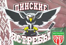 Экстралига Б: «Пинские ястребы» одолели оршанский «Локомотив»