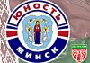 Из-за матчей с минским «Динамо» перенесены два матча «Юности»
