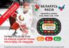Евровызов: Билеты на матчи Беларусь – Россия уже в продаже