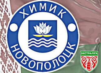 «БХ». Игорь Леоненко: Играли в свой хоккей, не подстраивались под «Могилев»