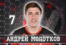 Андрей Молотков: Ждем тяжелую серию с «Юниором»