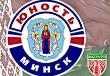 Высшая лига: «Юниор» разобрался с «Неманом-2» и сократил отставание в серии