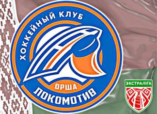 Переходный турнир: Болельщики «Локомотива» поддержат команду в Жлобине
