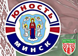 Tut.by: Игроки ХК «Юность-Минск», пойманные с наркотиками, не задержаны
