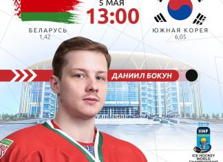 Афиша дня: Беларусь – Южная Корея
