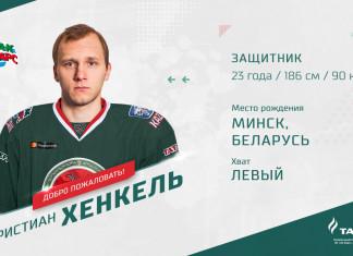 Рафик Якубов: Хенкель – прогрессирующий молодой защитник