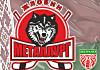 Высшая лига: Восемнадцать игроков подписали контракты с «Металлургом-2»