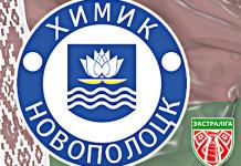 Экстралига Б: «Химику» поставили официальную задачу на сезон-2019/2020
