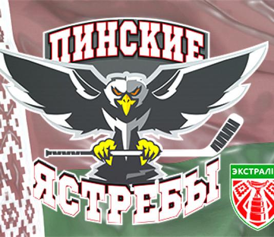 Экстралига Б: 16 хоккеистов находятся на контрактах в «Пинских ястребах»
