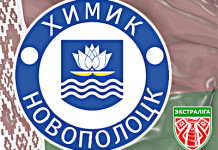 Экстралига Б: Ледовый дворец «Химика» принял комиссию ФХБ