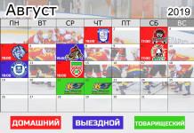 «Лида» проведет два товарищеских матча против команды из Латвии
