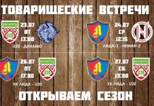 На следующей неделе в Лиде состоятся четыре матча