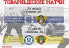 Два контрольных поединка проведет «Могилев» перед стартом Кубка Салея