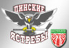 «Пинские ястребы» проведут товарищеский матч с «Барановичами»