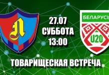 Прямая видеотрансляция товарищеского матча «Лида» - «U20»