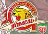 «Гомель» назвал состав на Кубок Салея