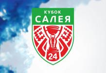 Видеообзор всех матчей третьего тура Кубка Салея