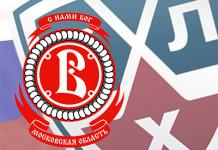 КХЛ: «Витязь» продлил контракты с 5 нападающими