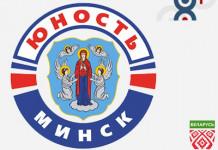 ЧБ: «Юность-Минск» сыграет с «U-20» без десятерых хоккеистов