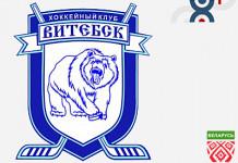 «БХ»: «Витебск» сделал квалификационные предложения пятерым хоккеистам