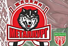 Экстралига А: Два игрока заключили полноценные контракты с «Металлургом»