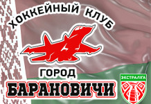 Видео: «Барановичи» в концовке вырвали победу у «Пинских Ястребов»