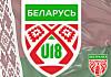 Высшая лига: «U17» с сухим счетом переиграла «Витебск-2»